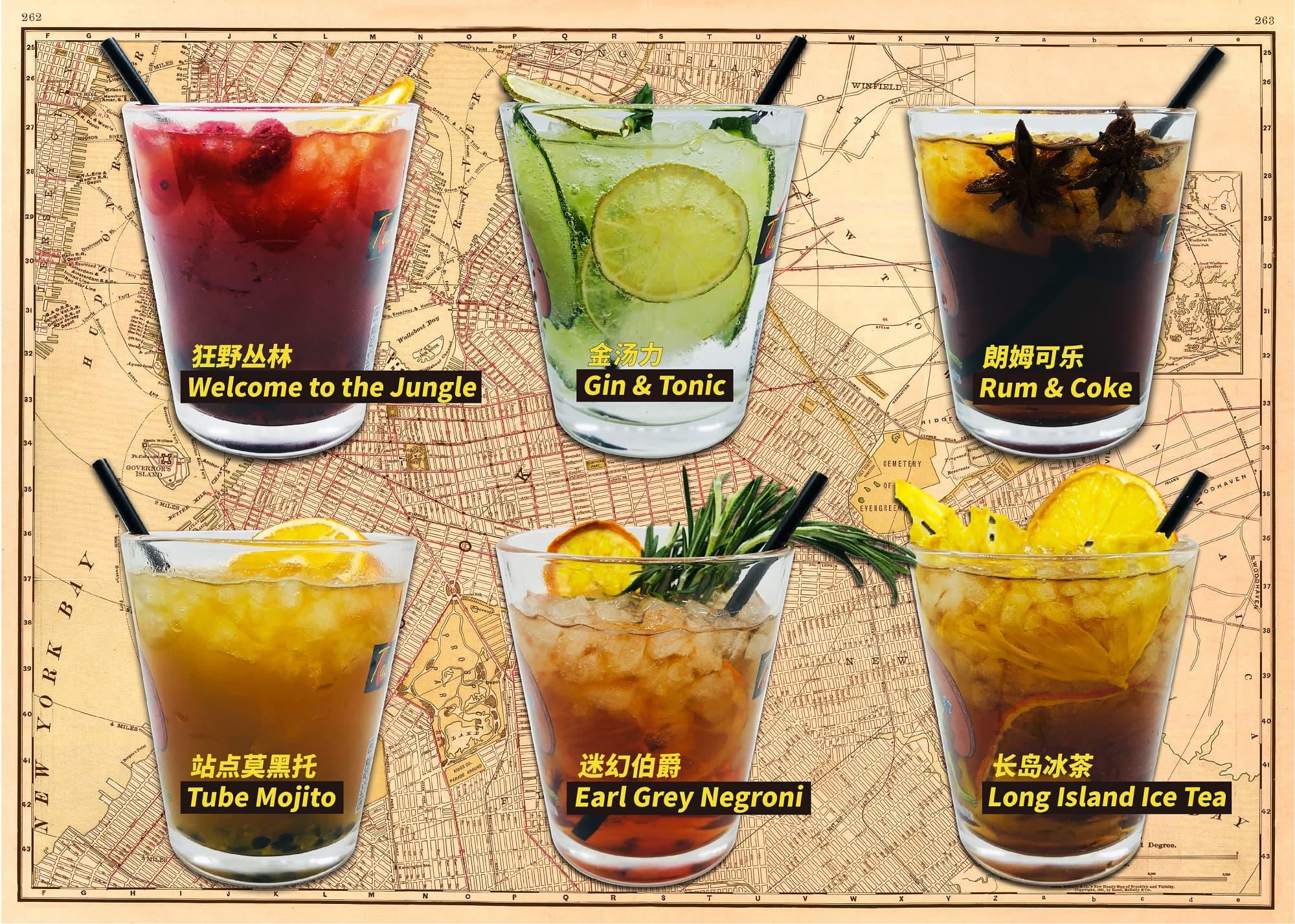 鸡尾酒全面升级 | New Cocktails